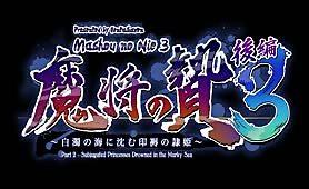 Mashou No Nie 3 - Episode 2